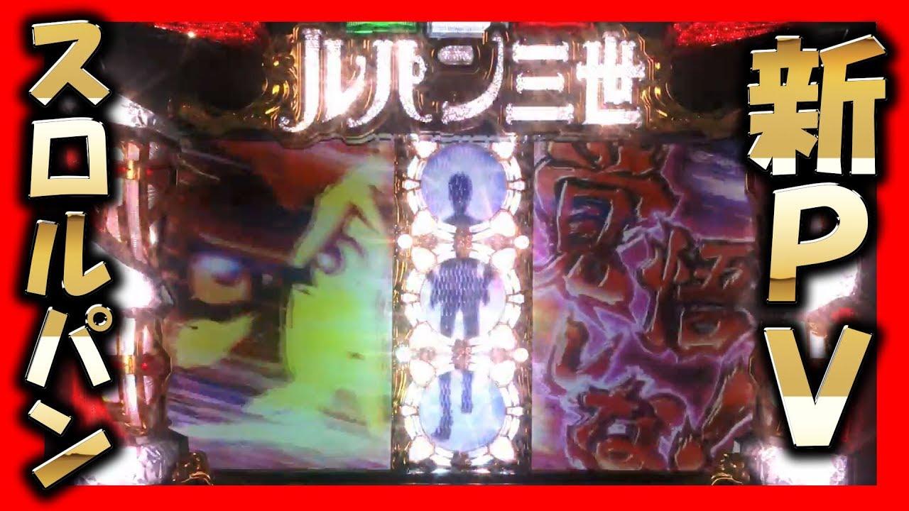【新PV】パチスロ ルパン三世 世界解剖