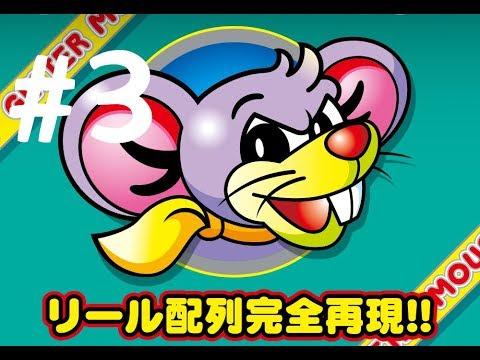 ゲッターマウス打ったよ(^。^)3