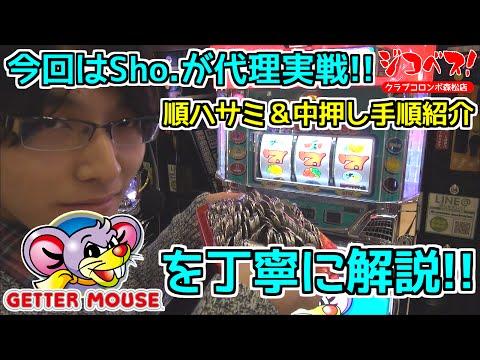 ジコベス!♯06 (ゲッターマウス)