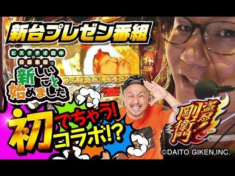 【新台「盗忍!剛衛門】ピスタチオ田中と日直島田が新しいこと始めました