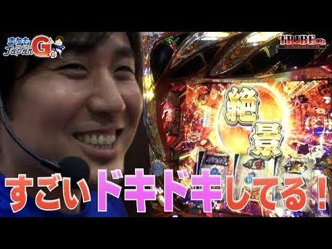 【まりもJapan Vol.9】後編スロット《盗忍!剛衛門》 ★推し!:【絶景ラッシュ】!!