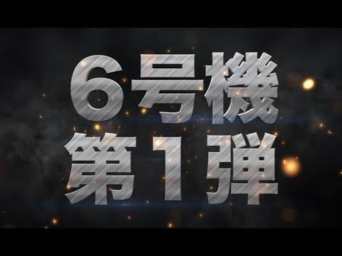 大都技研 スロット6号機 「HEY!鏡」 超ティザーPV