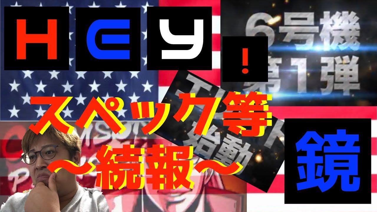 【HEY鏡】スペック・ゲーム性・AT性能解説〜続報〜[パチンコ][スロット]