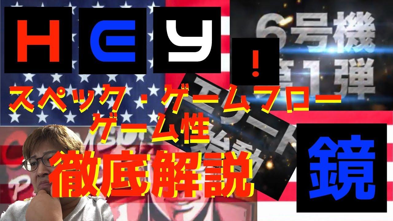 HEY鏡【スペック・ゲームフロー・ゲーム性 徹底解説】[6号機][スロット][パチンコ]