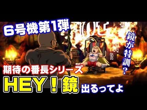 パチスロ6号機第1弾「HEY!鏡」期待の新台出るよ【パチコミTV】藤井アタリのガチプライベート日記#13
