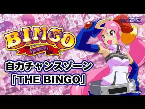 【スーパービンゴリバース】自力チャンスゾーン「THE BINGO」【パチンコ】【パチスロ】【新台動画】