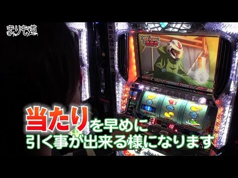 パチスロ【まりも道】第15話 パチスロ モンキーターンⅡ 前編