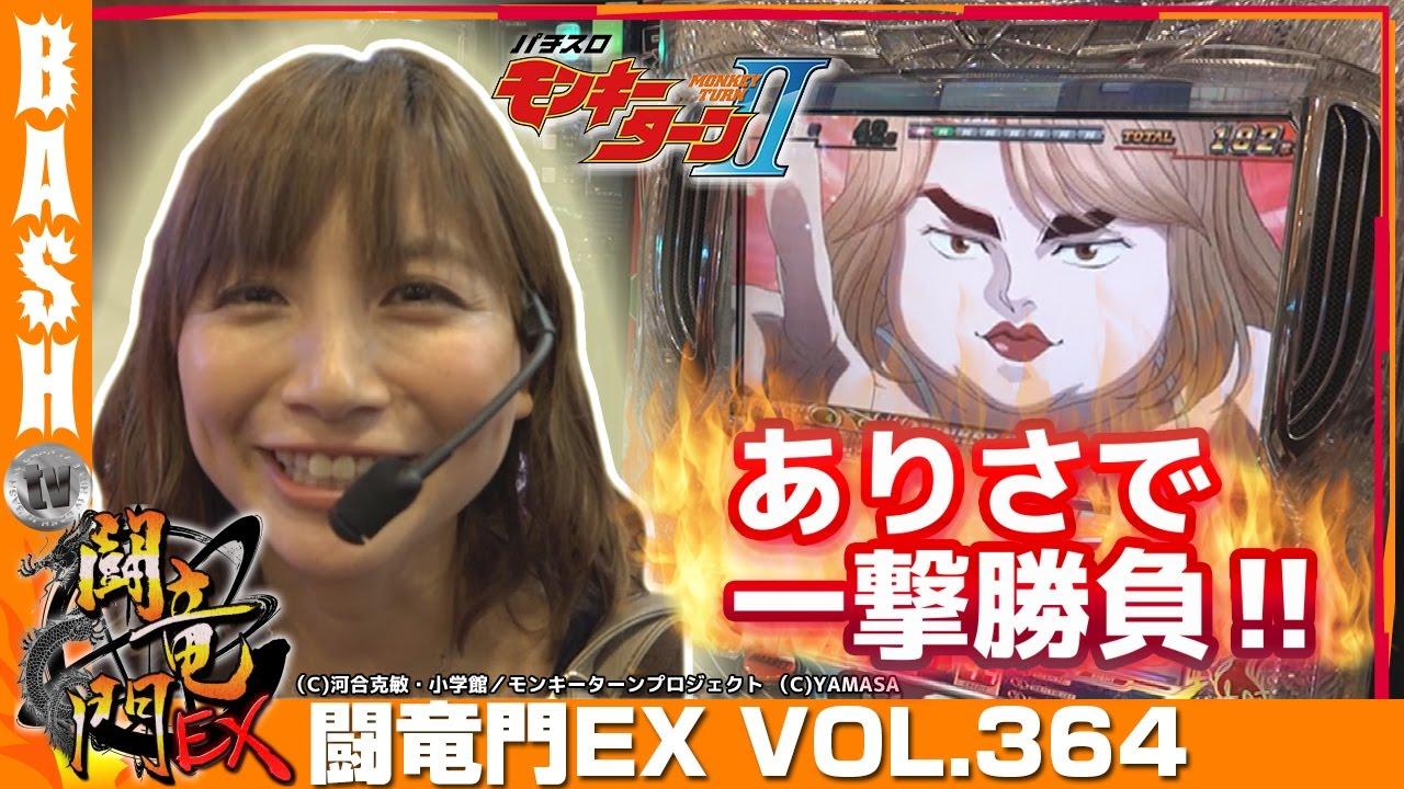 【モンキーターンⅡ】Mami☆ 闘竜門EX vol.364 《ガーデン川口安行》 [BASHtv][パチスロ][スロット]