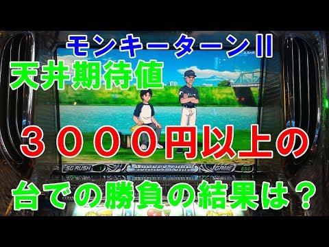 [天井狙い]スロットモンキーターンⅡ天井期待値3000円以上の台で鬼足モード!モンキー2は今逆に狙い目!