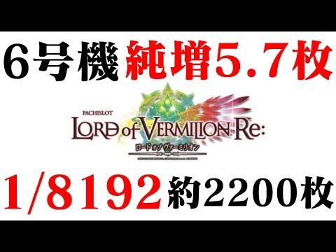 【新台・スペック】「Sロード オブ ヴァーミリオン Re:」一部スペック情報公開!AT純増5.7枚、1/8192の約2200枚フラグあり!?