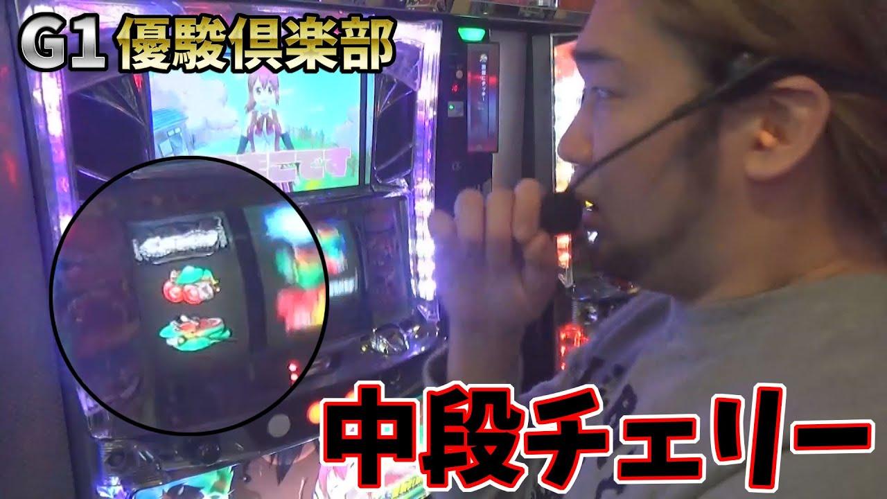 とある理由があって非公開にした幻の動画【G1優駿倶楽部】【スロットを辞めたいⅢ】