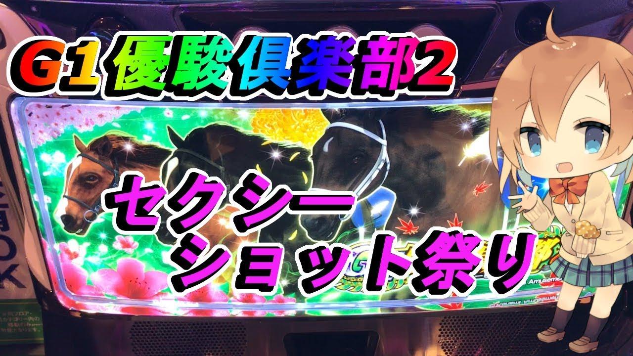 【G1優駿倶楽部2】【閲覧注意】◆新台実践!刺激が強すぎて鼻血案件…【すろばか #29】試打動画【パチスロ】