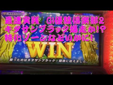 【G1優駿倶楽部2】最速新台実践!特化ゾーンや出玉感はいかに!?