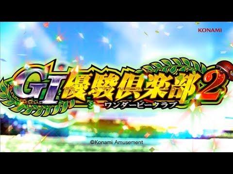 【公式】パチスロ「GⅠ優駿倶楽部2」ティザームービー
