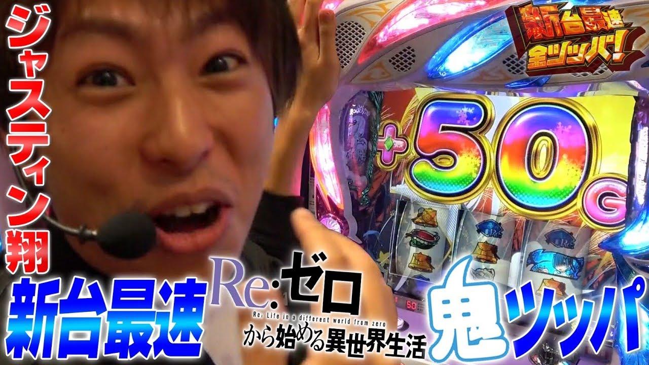 【Re:ゼロから始める異世界生活】翔の新台最速全ツッパ#11 パチスロ新台