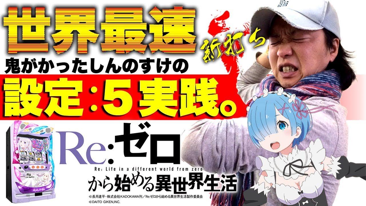 【新打ち】(Re:ゼロから始める異世界生活)世界最速設定5実践!