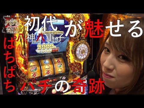【聖闘士星矢 海皇覚醒Special】パチの奇跡 第26話 【GOGOジャグラー】