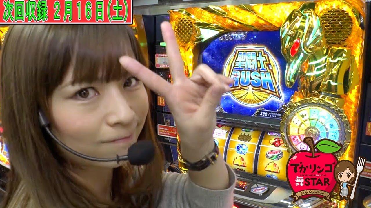 でかリンゴ舞STAR #09【工藤舞】【パチスロ聖闘士星矢 海皇覚醒Special】