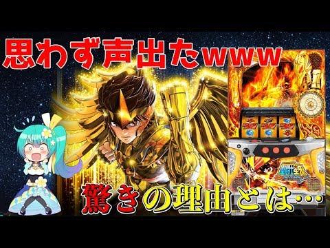【聖闘士星矢 海皇覚醒SP】キミは設定○を感じたことがあるか!【すろぱちTV#4】