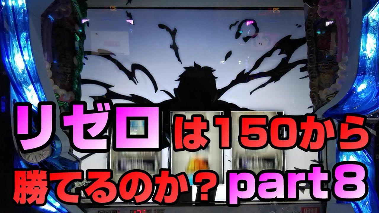 【RE:ゼロから始める異世界生活】リゼロは150から勝てるのか?part8【パチスロ実践】
