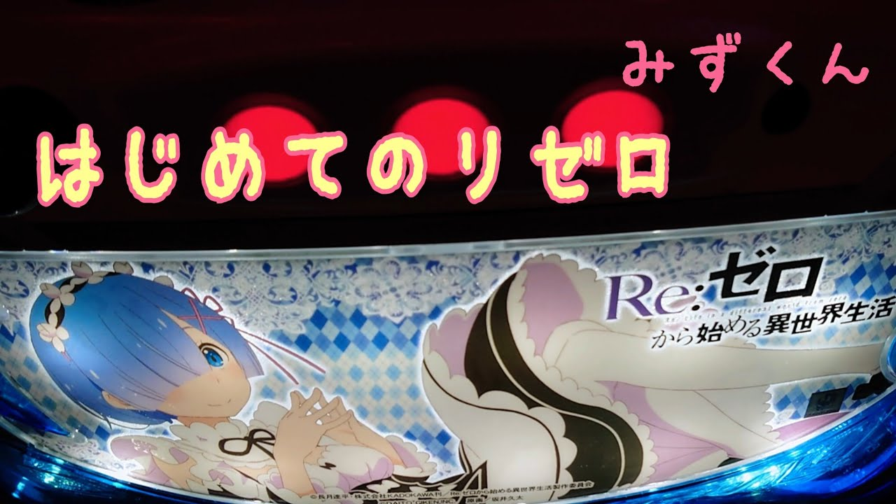 【リゼロ・スロット】諦めかけていたその時に……白鯨攻略戦!!!